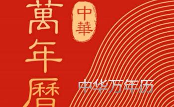 中华万年历版本大全