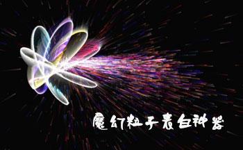 魔幻粒子表白神器