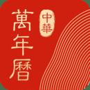 中华万年历手机版7.0.