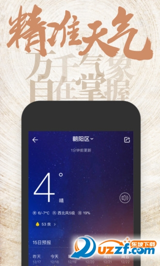 中华万年历手机版截图