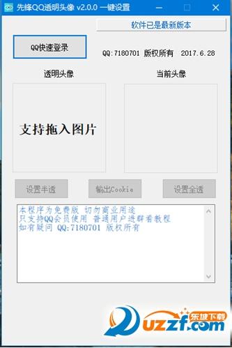先锋qq透明头像一键设置软件截图0