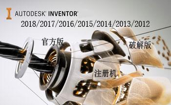 Autodesk Inventor版本大全