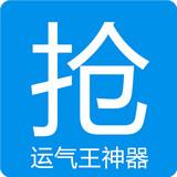 qq运气王红包软件3.0.1 手机免费版