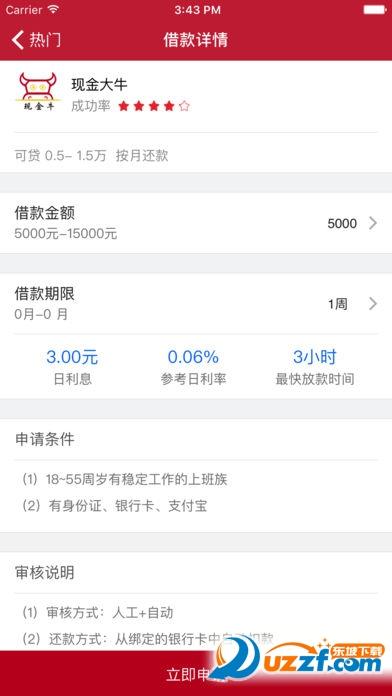 贝客钱包贷款app截图