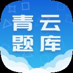 青云题库手机版1.1.2安卓版