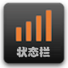 欧米茄状态栏主题软件1.2.0.0 专业版