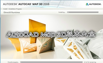 AutoCAD Map 3D版本大全