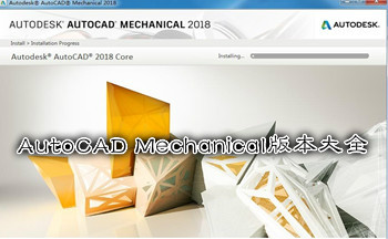 AutoCAD Mechanical版本大全