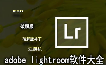 adobe lightroom�件大全