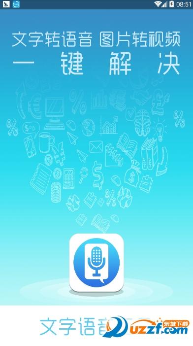 文字转语音播音系统手机版截图