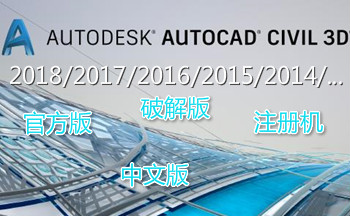 AutoCAD Civil 3D版本大全