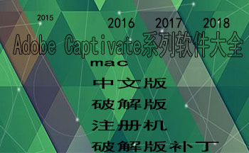 Adobe Captivate系列�件大全