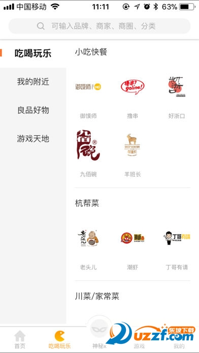 杭州好乐惠软件截图