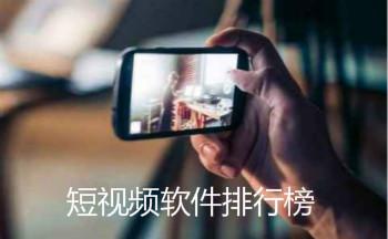 短视频软件排行榜