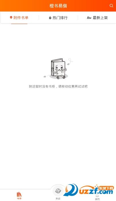 橙书易借app截图
