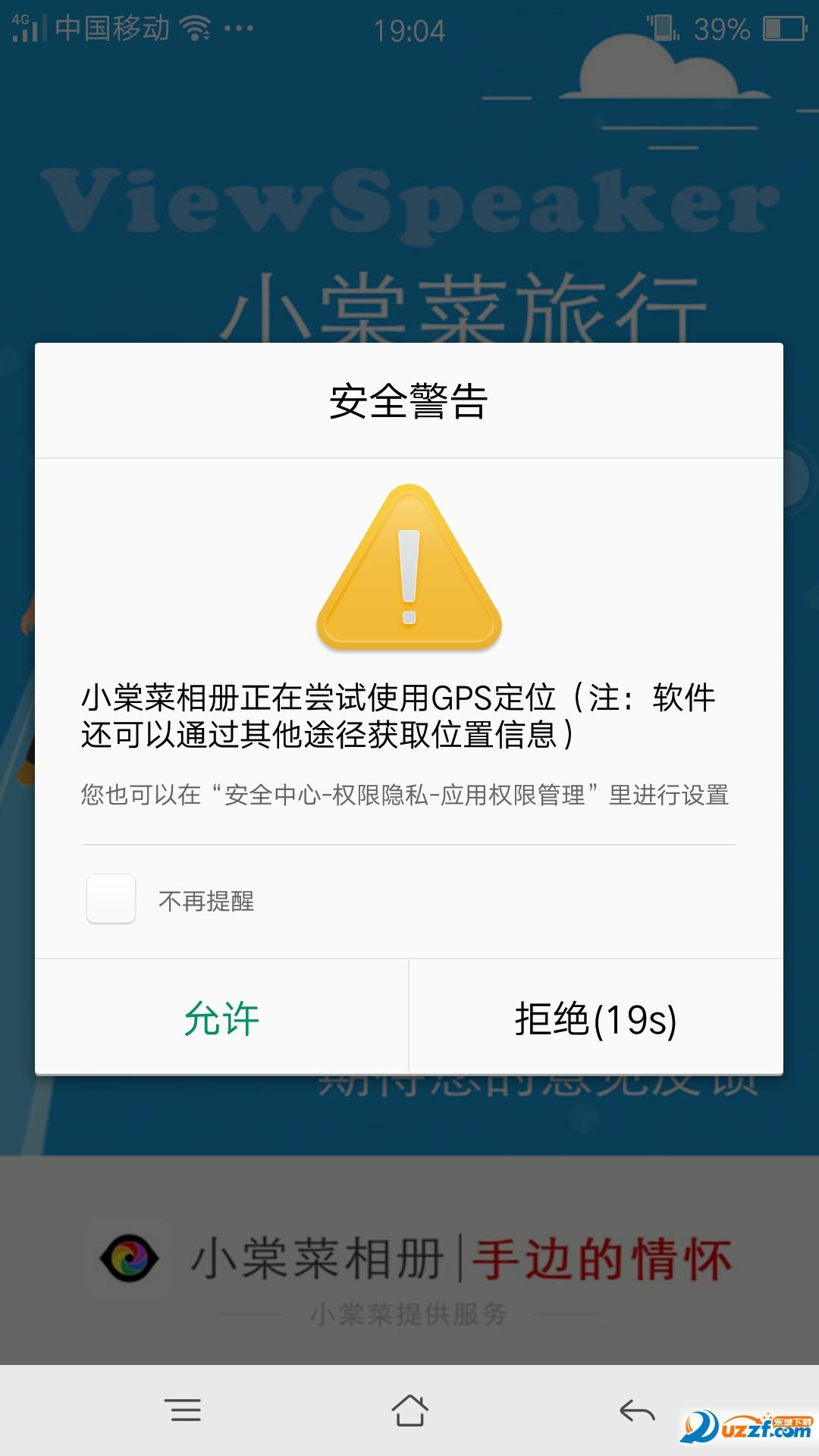 小棠菜相册手机版截图