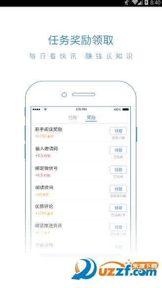 每日快讯app截图