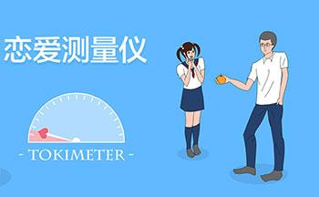 恋爱测量仪Tokimeter