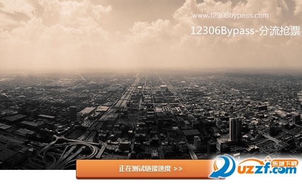 12306Bypass分流抢票软件截图0
