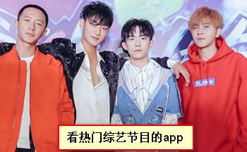 看热门综艺节目的app