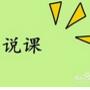 教师资格证面试教案模板大全【小学/高校】doc完整免费版