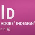 InDesign CS3官方正版5.0 中文电脑版