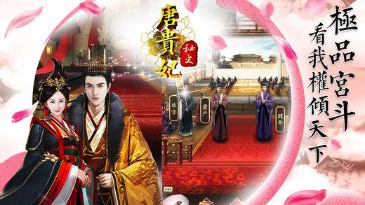 唐贵妃秘史无限元宝金币版截图
