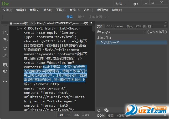 Adobe Dreamweaver CC 2017中文破解版截图0