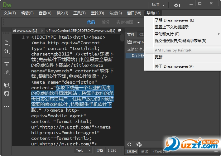 Adobe Dreamweaver CC 2017中文破解版截图1