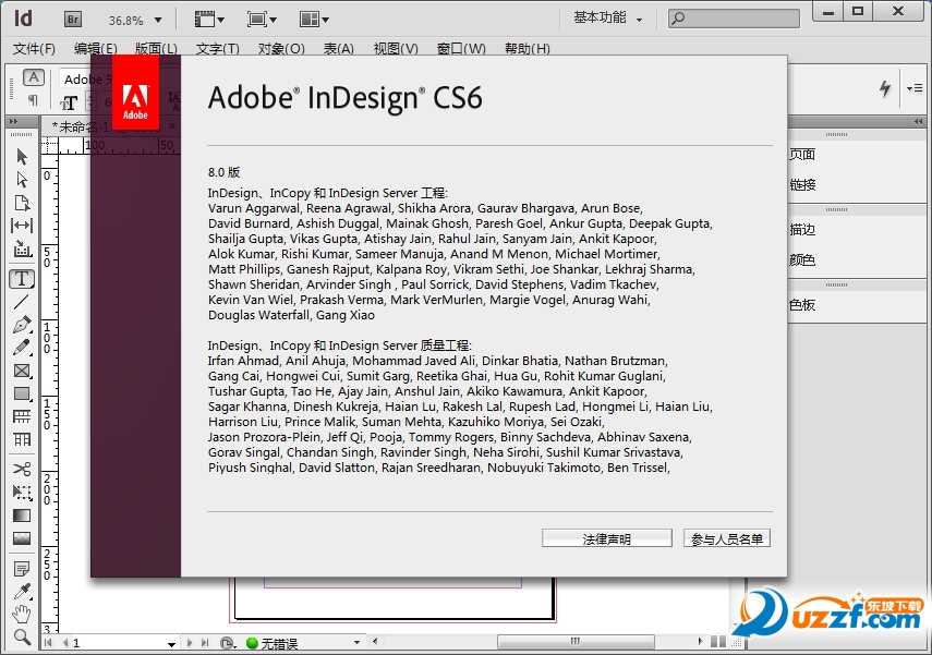 adobe indesign cs6破解版【id cs6破解版】截图1