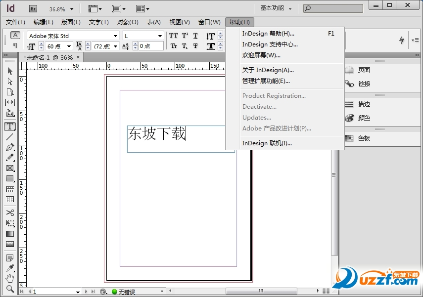 adobe indesign cs6破解版【id cs6破解版】截图2