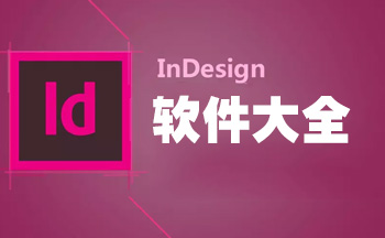 Adobe InDesign软件大全