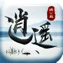 逍遥游戏0.0.10 安卓版