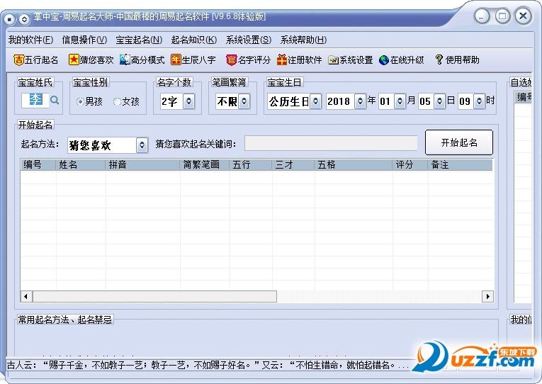 周易起名大师v9.6.8注册码破解版截图0
