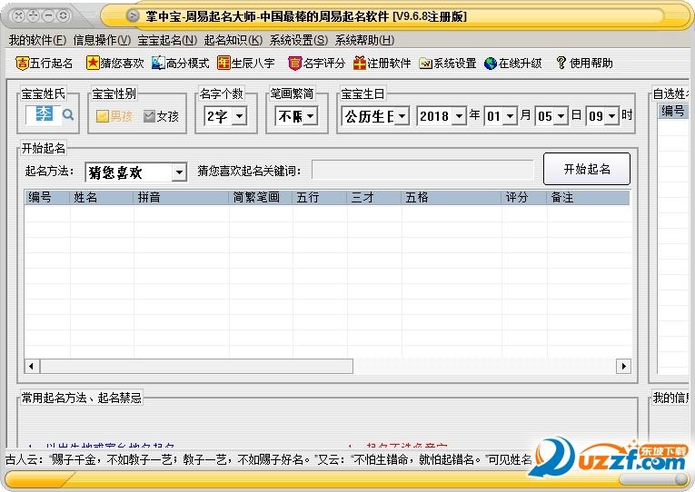 周易起名大师v9.6.8注册码破解版截图1