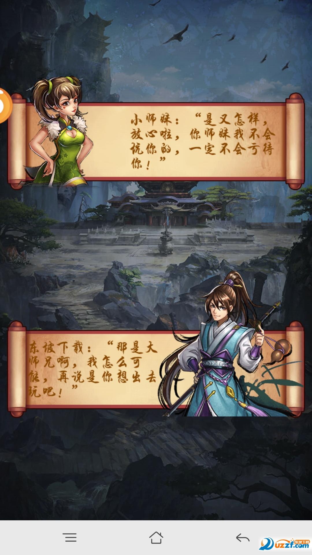 武林至尊游戏满V版截图