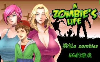 类似a zombies life的游戏