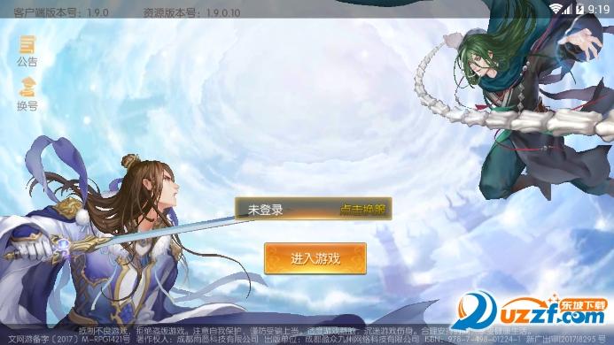 风之剑舞手游无限元宝版截图