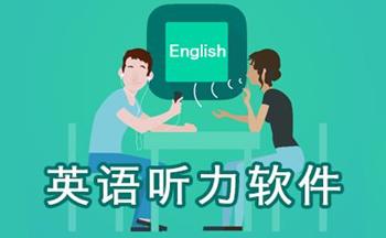 小学生听英语app