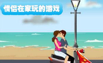 情侣在家玩的U乐平台