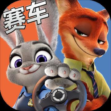 疯狂动物城赛车嘉年华qg999钱柜娱乐1.0.0 官方版