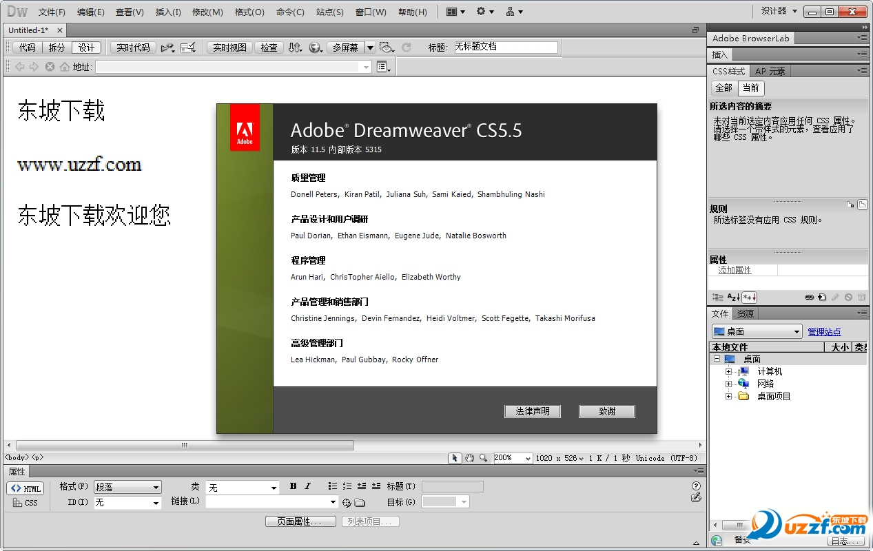 Adobe Dreamweaver CS5.5中文破解版截图0
