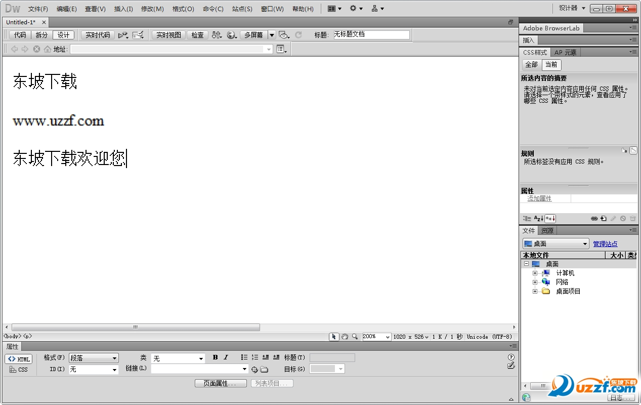 Adobe Dreamweaver CS5.5中文破解版截图1