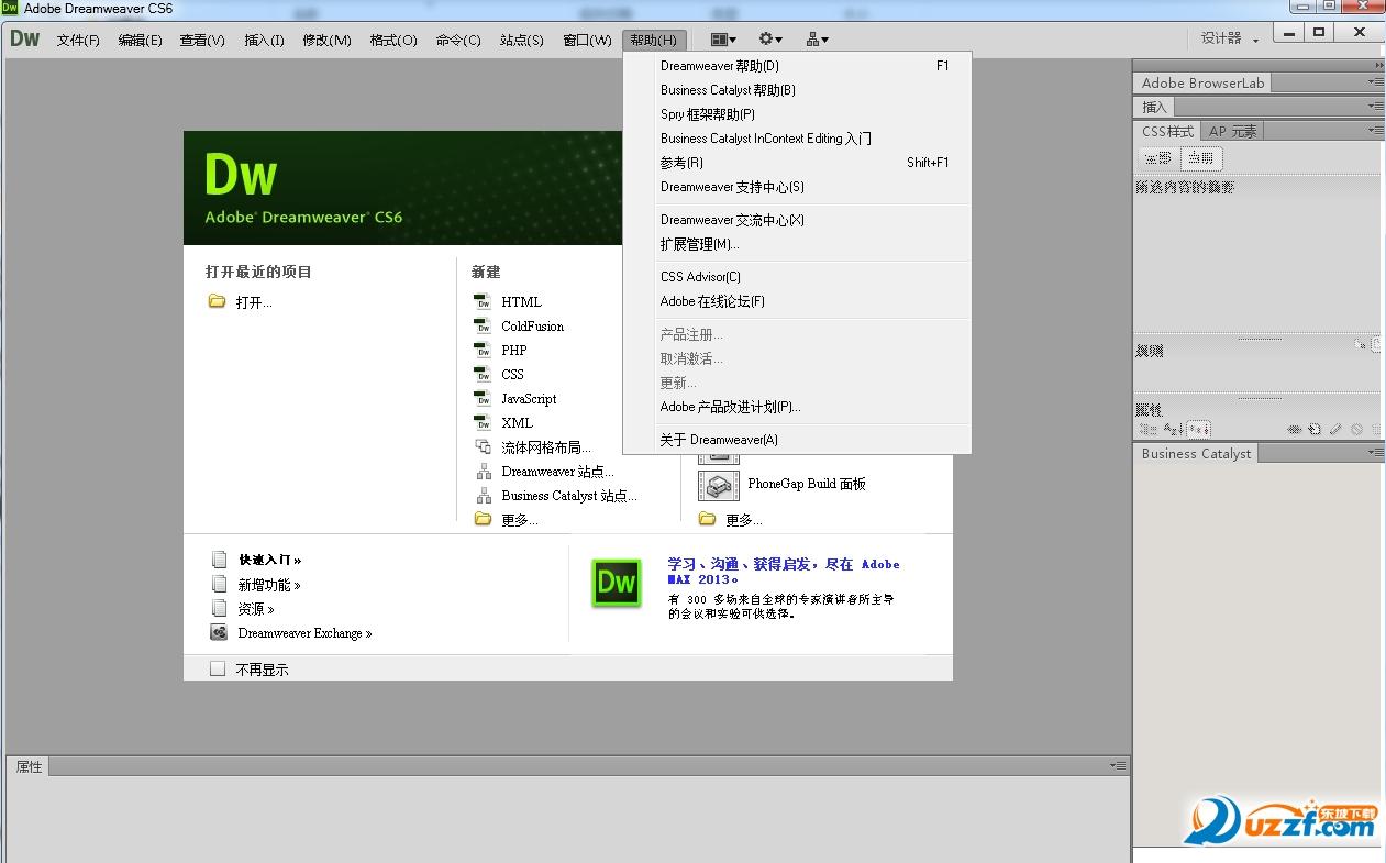 dw cs6破解版下载(dreamweaver cs6 64位破解版)截图1