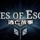 逃亡故事Tales of Escape