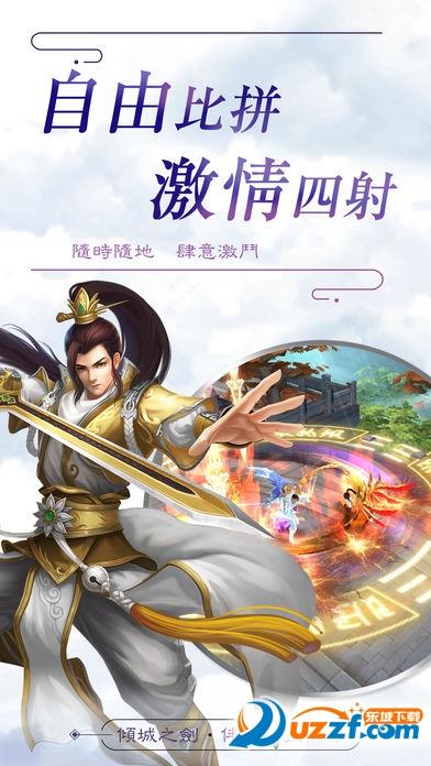 倾城之剑手游正式版截图