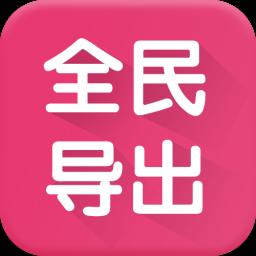 全民导出app2.0 安卓最新版