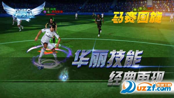 足球梦之队2游戏截图