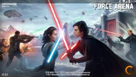 星球大战原力战场国服中文版截图