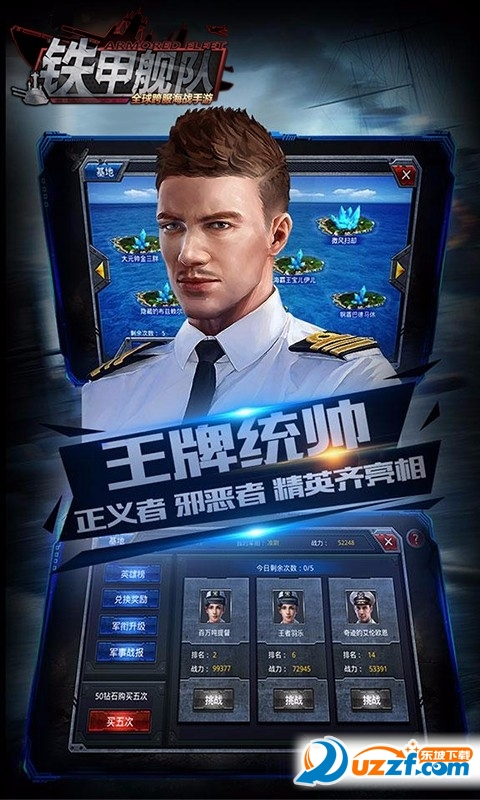 铁甲舰队手游果盘版截图